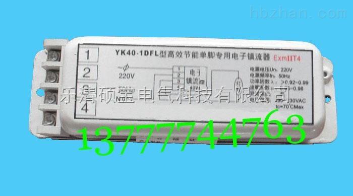 YK40-1DFL高效节能单脚荧光灯防爆电子镇流器40W