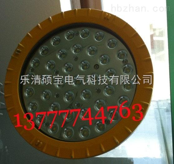 BFC8184-50W防爆LED泛光灯40WLED防爆灯