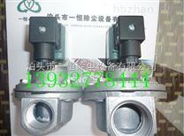 DMF-Z-50S电磁脉冲阀