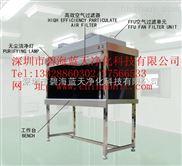 垂直流淨化工作台