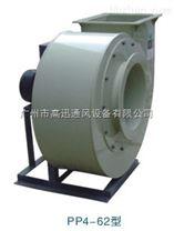 【PP塑料风机厂家】广州PP塑料风机价格/广东PP塑料风机直销