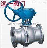 Q341F-16P/25P/40P/R不锈钢蜗轮传动球阀