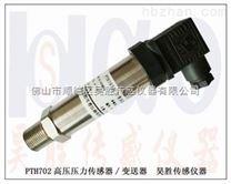 高压力传感器销售