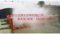 成都|乐山|绵阳工地全自动洗车机