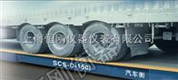 scs嘉兴市80吨可连电脑汽车衡性能优越