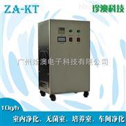 包装间消毒机 臭氧发生器食品洗涤消毒臭氧机空气净化臭氧机3g/h