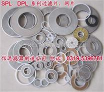 DPL-80X、DPL-80 过滤器滤片