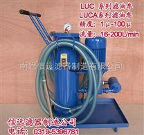 LUC-40*10、LUC-40*5、LU-C40*3 滤油车