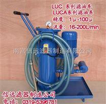 LUCA-40*40、LUCA-40*30、LUCA-40*20 滤油车
