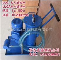 LUCA-100*10Q、LUCA-100*5Q、LUCA-100*3Q 滤油车