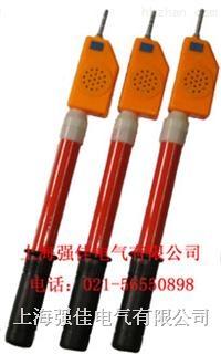 声光高压验电器YDQ-35KV