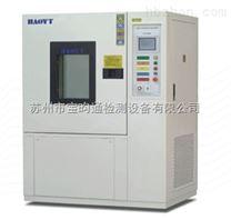上海高低溫實驗箱