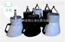 焊接防护罩,防火吸气罩