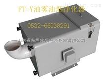 FT-Y油雾油烟净化器,机床除油雾