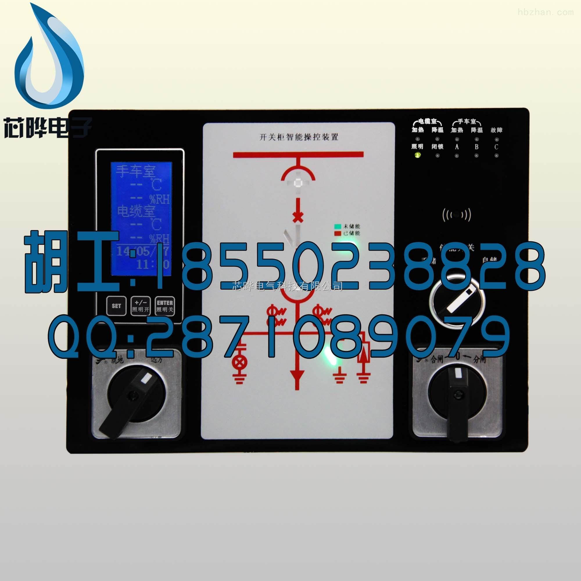 sdk960a-sdk960a高压开关柜智能操控装置-芯晔电气