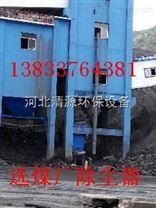 选煤厂除尘器洗煤厂除尘器