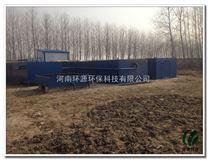 一体化家禽养殖污水处理设备