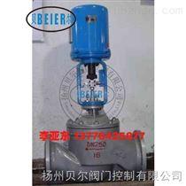 ZDLM-16C DN250電動套筒調節閥