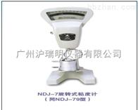 NDJ-7旋轉式粘度計