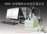 微机自动电位滴定仪KHDD-3E型微机自动电位滴定仪