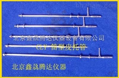 北京厂家CLY笛型皮托管Ф8×600mm(均速管)