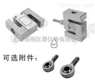 武汉市50kgS型拉力称重传感器
