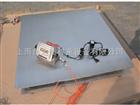 不锈钢电子地磅2吨 1吨防腐电子磅秤