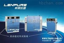 上海【LRHS藥品穩定性試驗betway必威手機版官網】GB10586-2006