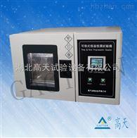 GT-THZ-64台式小型湿热交变测试实验箱
