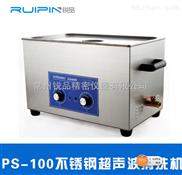江苏锐品-大型超声波清洗机PS-100