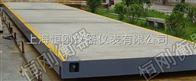 scs上海耀华120吨汽车衡保修叁年