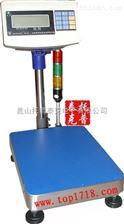 上海75千克三色燈報警電子秤