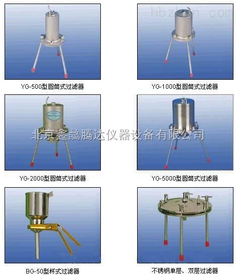 北京产销圆筒式过滤器YG-2000型