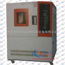 高低溫恒溫試驗機ZY6013恒溫試驗機