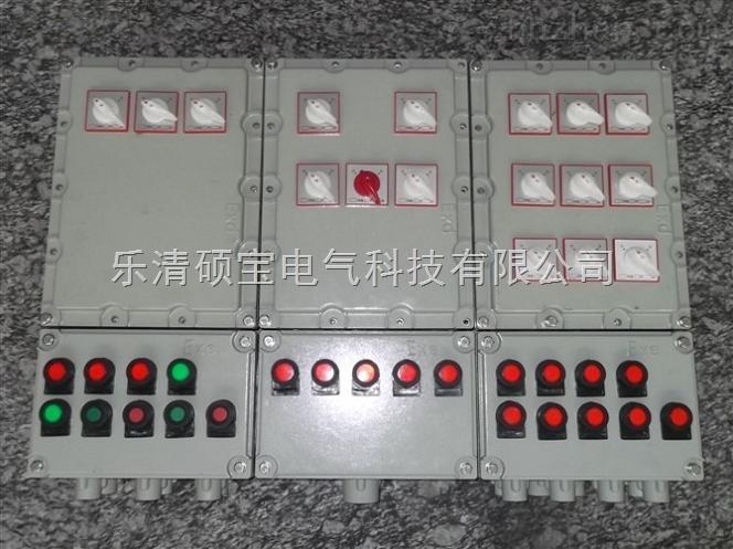 BXMD51防爆配电箱 防爆配电箱价格