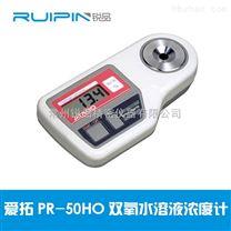 日本ATAGO愛拓PR-50HO 雙氧水溶液濃度計