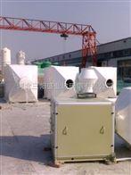 YHSJ有機廢氣處理廠家