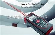 徕卡Disto D210手持激光测距仪/80米测距仪
