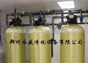 洛阳工业软化水处理设备