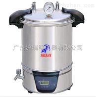 滅菌器DSX-280B,上海申安DSX-280B