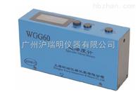 光澤度計WGG60D,昕瑞WGG60D