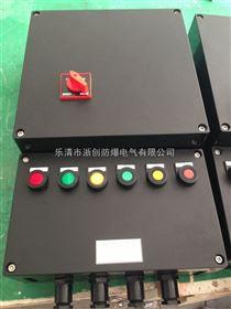 BQD8050-32防爆防腐电磁起动器(ⅡC、DIP)