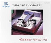 浙江杭州X-Rite 361T台式式透射密度儀,印刷檢測儀器