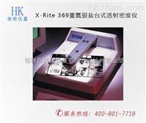 浙江杭州X-Rite 369重氮銀鹽台式透射密度儀,印刷檢測儀器