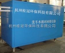 洗车专用循环水设备