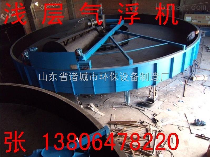 zcqj-高效浅层气浮机-山东省诸城市环保设备制造厂