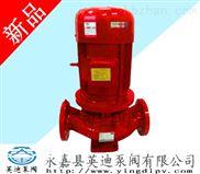 英迪XBD12.5/5-65ISG立式管道消防泵