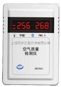 SDC2503空气质量检测仪