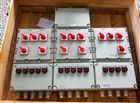 BXK防爆電氣控製箱