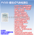 PV501-CO2 壁挂式红外二氧化碳气体检测仪